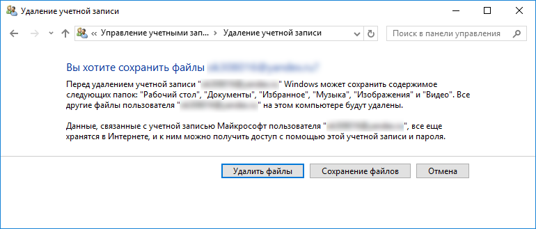 Предупреждение системы при удалении локальной учетной записи Windows 10