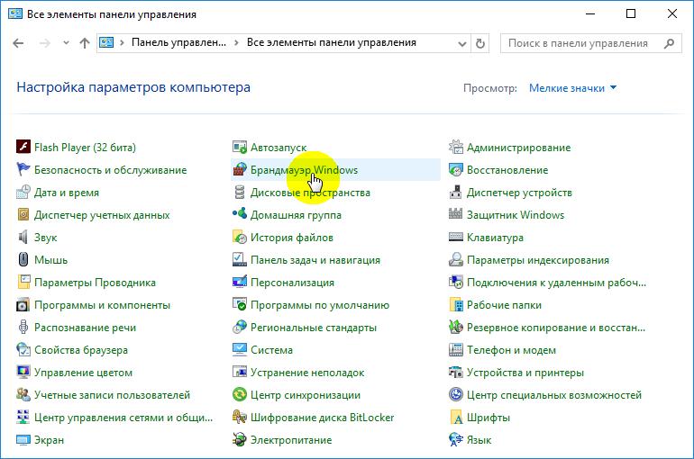 Открываем настройки брандмауэра Windows 10