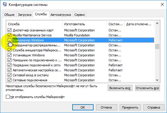 Отключаем службу брандмауэра Windows 10 в конфигурации системы
