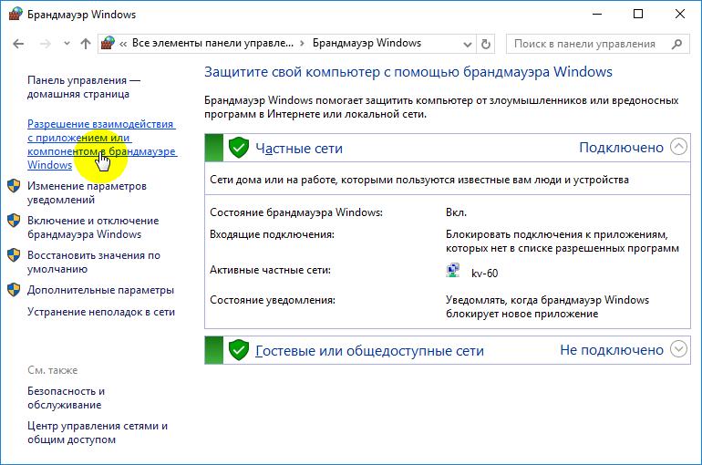 Открываем раздел настроек исключений брандмауэра Windows 10
