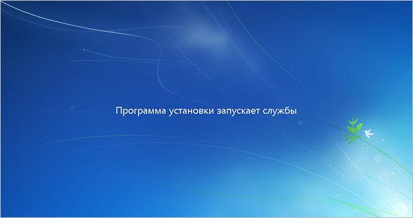 Запуск служб в процессе установки Виндовс 7