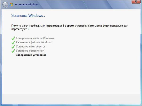 Завершение установки Виндовс 7 с флешки