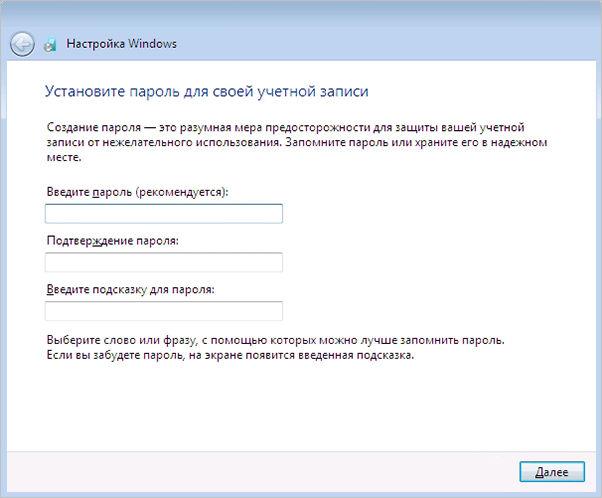 Установка пароля учетной записи в процессе установки Windows 7