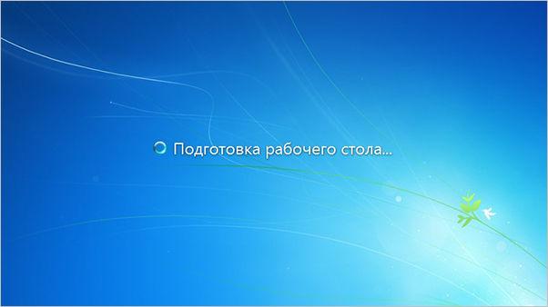 Подготовка рабочего стола в конце установки Windows 7
