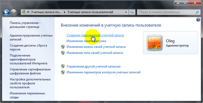 Открываем раздел создания пароля на Windows 7